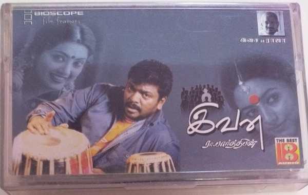 Ivan Tamil Film Audio Cassette by Ilayaraaja www.mossymart.com 1
