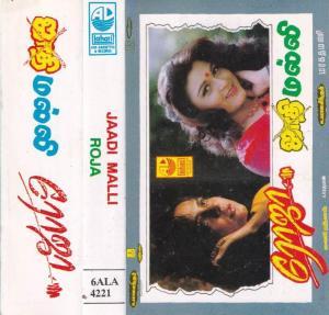Jaadi Malli- Roja Tamil Film Audio Cassette www.mossymart.com 1