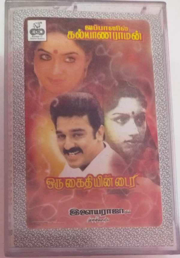 Japanil Kalyanaraman- Oru Kaithiyin Diary Tamil Film Audio Cassette by Ilayaraaja www.mossymart.com 1