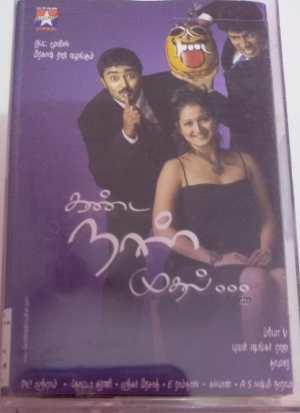 Kanda Naal Mudhal Tamil Film Audio Cassette by Yuvan Shankar Raja www.mossymart.com 1