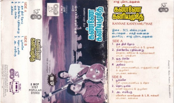 Kannae Kanimyamuthae Tamil Film Audio Cassette by M S Viswanathan www.mossymart.com 1