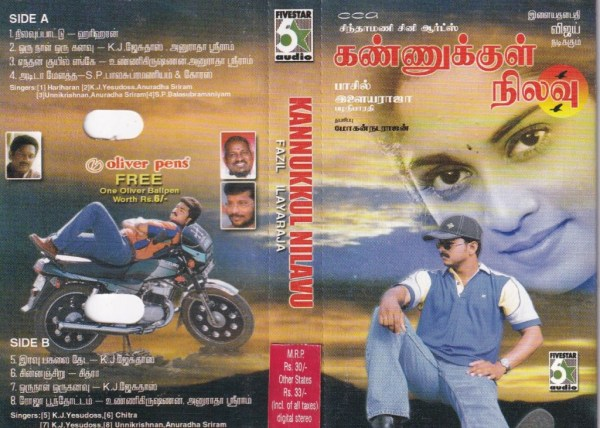 Kannukkul Nilavu Tamil FIlm Audio Cassette by Ilayaraaja www.mossymart.com 1