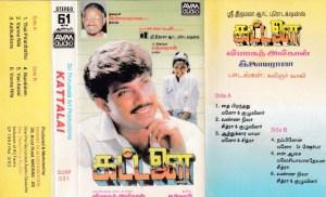 Kattalai Tamil Film Audio Cassette by Ilaiyaraja www.mossymart.com 1
