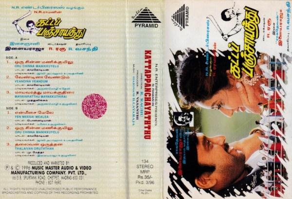 Kattu Panjayathu Tamil Film Audio Cassette by Ilaiyaraja www.mossymart.com 1