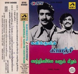Kavithaikuyil-Gayathri-Kaatrinile Varum Geetham Tamil Film Audio Cassette www.mossymart.com 1