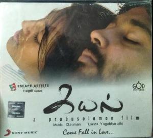Kayal Tamil FIlm Audio CD by D Imman www.mossymart.com 1