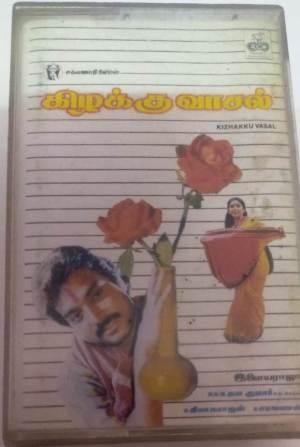 Kizhakku Vasal Tamil film Audio Cassette by Ilayaraaja www.mossymart.com 1
