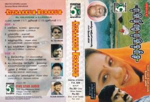 Kizhakkum Merkkum Tamil Film Audio Cassette by Ilayaraaja www.mossymart.com 1
