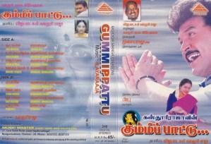 Kummi Paattu Tamil Film Audio Cassette by Ilayaraaja www.mossymart.com 1