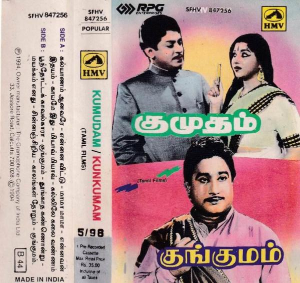 Kumudam - Kunkumam Tamil Film Audio Cassette www.mossymart.com 1