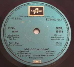 Light House Malayalam Film EP Vinyl Record by Arjunan www.mossymart.com 2