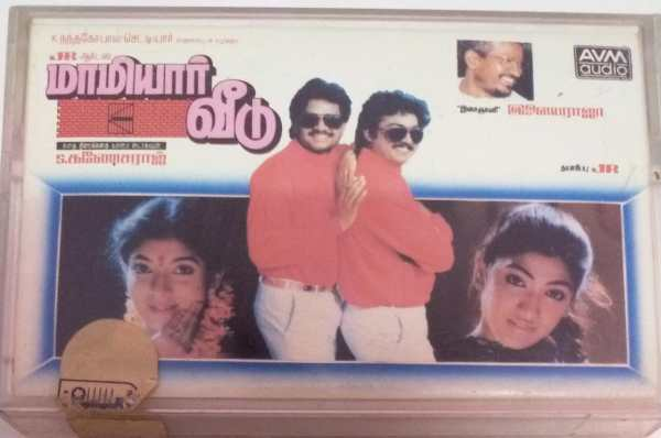 Maamiyar Veedu Tamil Film Audio Cassette by Ilayaraaja www.mossymart.com 1