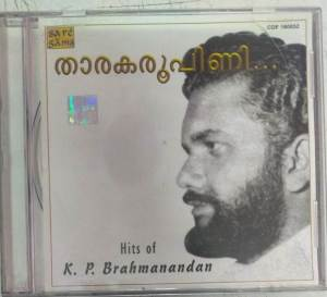 Malayalam Film Hits Audio CD by K P Brahmanndan www.mossymart.com 1