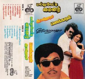 Mallu Vetti Minor- Soora samharam- Panakkaran Tamil FIlm Audio Cassette by Ilayaraaja www.mossymart.com 1