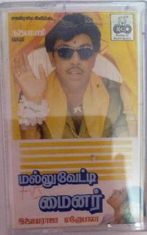 Mallu Vetti Minor Tamil film Audio Cassette by Ilayaraaja www.mossymart.com 1
