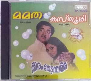 Mamatha - Kasthuri - Theeram Thedunna Thira Malayalam Film Hits Audio CD www.mossymart.com 2