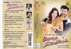 Manadhai Thirudi Vittaai Tamil Film Audio Cassette by Yuvan Shankar raja www.mossymart.com 1