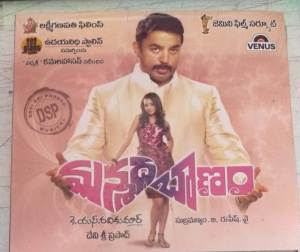 Manmadhabaanam Telugu FIlm Audio CD by Devi Sri prasad www.mossymart.com 2