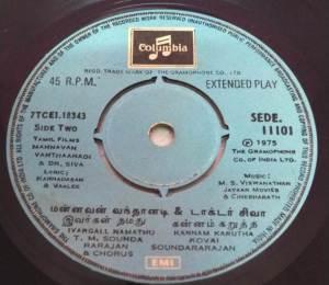 Mannavan Vanthaanadi Tamil Film EP Vinyl Record by M S Viswanthan www.mossymart.com 1