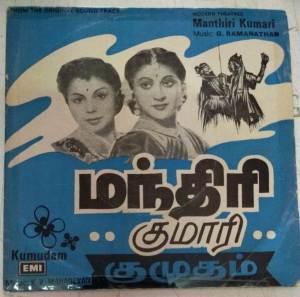 Manthiri Kumari - Kumudham Tamil Film EP Vinyl Record by G Ramananathan www.mossymart.com 1