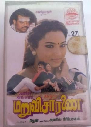 Maruvisaranai Tamil Film Audio Cassette by Sangeetha Rajan www.mossymart.com 1