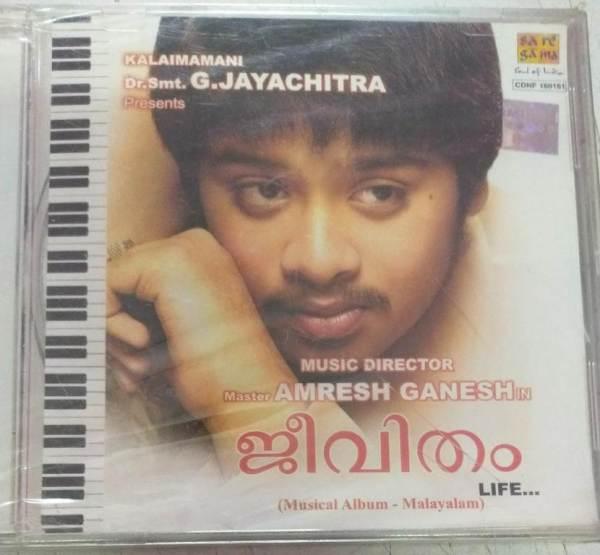 Master Amresh Ganesh in Musical Album Malayalam Audio CD www.mossymart.com 1