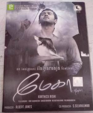Megha Tamil Film Audio CD by Ilaiyaraja www.mossymart.com 1