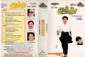 Muthu Tamil Film Audio Cassette by A R Rahman www.mossymart.com 1