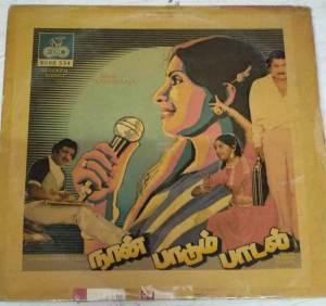 Naan Paadum Padal Tamil Film LP Vinyl Record by Ilayaraaja www.mossymart.com 1