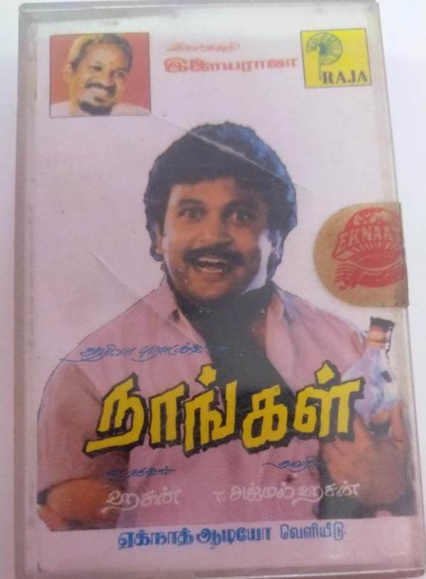 Naangal Tamil Film Audio Cassette by Ilayraaja www.mossymart.com 1