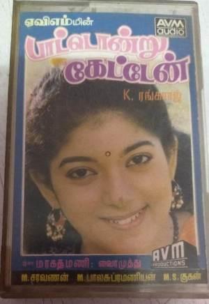 Paatondru Ketten Tamil Film Audio Cassette by Maragatha mani www.mossymart.com 1