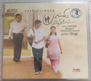 Palli Paruvathile tamil Film Audio CD www.mossymart.com 1