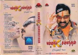 Pammal Sambantham Tamil Film Audio Cassette by Deva www.mossymart.com 1