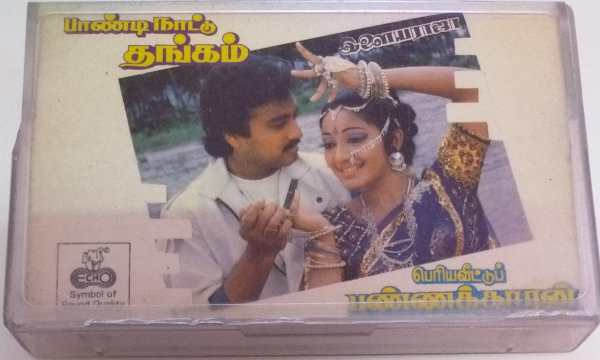 Pandi Nattu Thangam- Periya Veettu pannakkaran Tamil Film Audio Cassette by Ilayaraaja www.mossymart.com 1