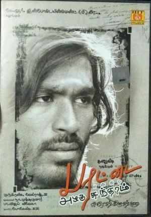 Parattai Engira Azhagu Sundaram Tamil Film Audio CD www.mossymart.com 1