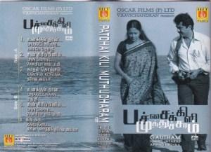 Patchai Kizhi Muthucharam Tamil Film Audio Cassette www.mossymart.com 1
