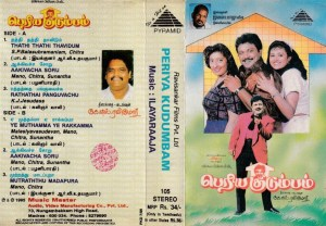 Periya kudumbam Tamil Film Audio Cassette by Ilaiyaraja www.mossymart.com 1
