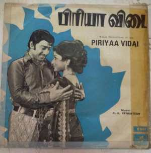 Piriyaa Vidai Tamil Film Ep Vinyl Record by G K Venkatesh www.mossymart.com 1