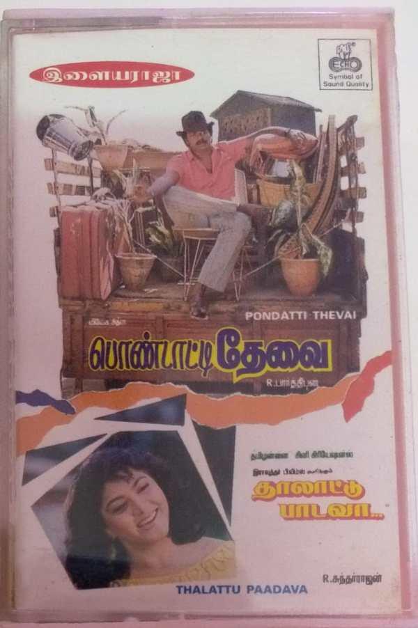 Pondatti Thevai - Thalaattu Paadava Tamil Film Audio Cassette by Ilayaraaja www.mossymart.com 1