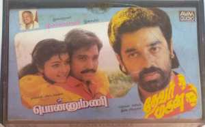 Ponnumani- Devan Magan Tamil Film Audio Cassette by Ilayaraaja www.mossymart.com 1