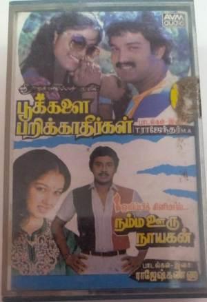 Pookkalai Parikatheergal - Namma Ooru Nayagan Tamil film Audio Cassette by T Rajender www.mossymart.com 1