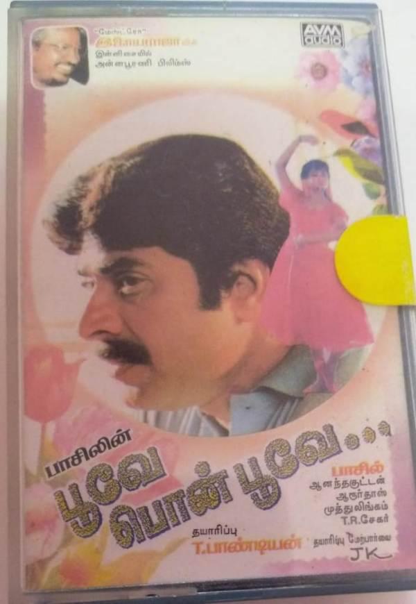 Poove Pon Poove Tamil Film Audio Cassette by Ilayaraaja www.mossymart.com 1