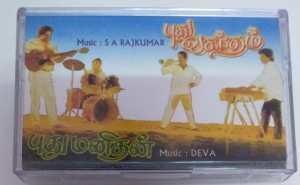 Pudhu Vasantham - Pudhu Manithan Tamil Film Audio Cassette www.mossymart.com 1