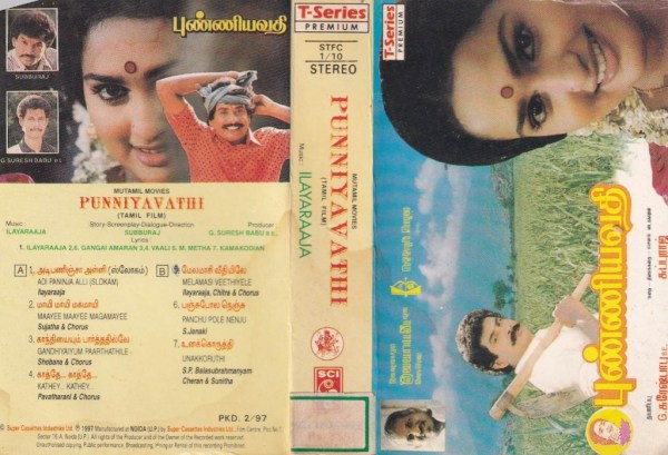 Punniyavathi Tamil Film Audio Cassette by Ilayaraaja www.mossymart.com 1