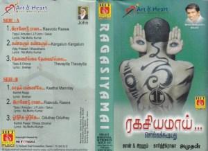 Ragasiyamai Tamil FIlm Audio cassette by Karthik Raja www.mossymart.com 1
