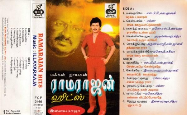 Ramarajan Hits Tamil Film Audio Cassette by Ilaiyaraja www.mossymart.com 1
