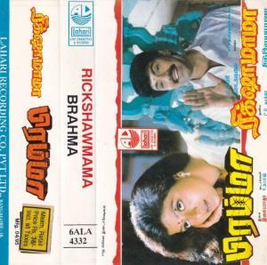 Rickshamama- Brahma Tamil Film Audio Cassette by Ilayaraaja www.mossymart.com 1