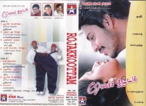 Rojakoottam Tamil Film Audio Cassette by Baradwaj www.mossymart.com 1