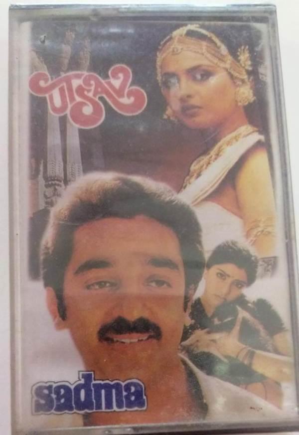 Sadma Hindi Film Audio Cassette by Ilayaraaja www.mossymart.com 1
