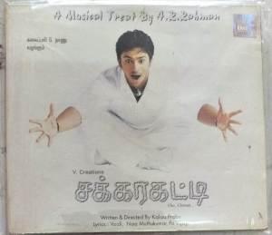 Sakkarakatti Tamil Film Audio CD by A R Rahman www.mossymart.com 1